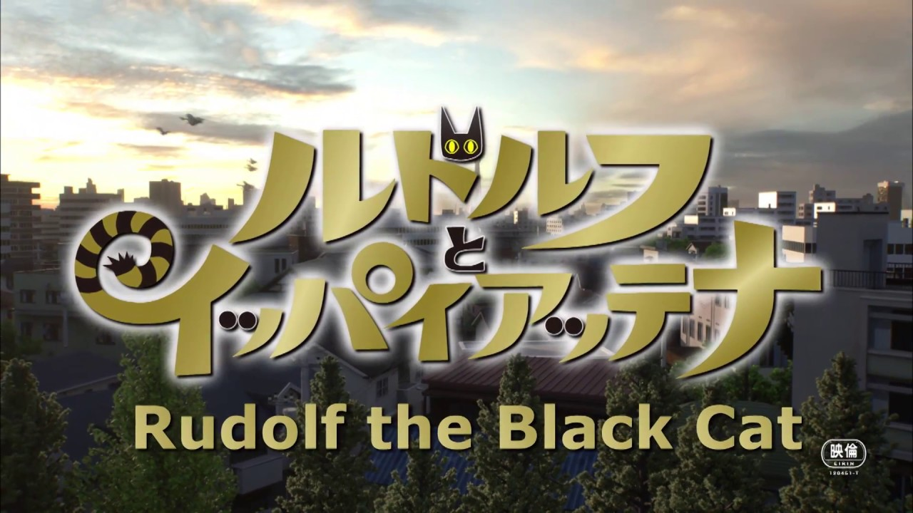 rudolf the cat poster - Review Film Animasi Jepang : Rudolf The Black Cat